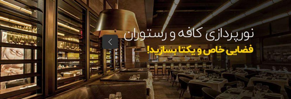 نورپردازی کافه و رستوران